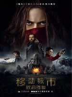 [美] 移動城市:致命引擎 (Mortal Engines) (2D+3D) (2019)