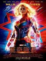 [美] 驚奇隊長 (Captain Marvel) (2D+3D) (2019)