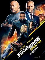 [美] 玩命關頭:特別行動 (Fast & Furious presents: Hobbs & Shaw) (2D+3D)  (2019)