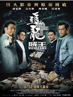 [中] 追龍II:賊王 (Chasing The Dragon 2) (2019) (DVD高清版)