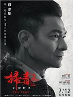 [港] 掃毒2天地對決 (The White Storm 2:Drug Lords) (2019) (DVD高清版)